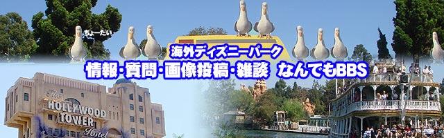 海外ディズニーパーク 写真館